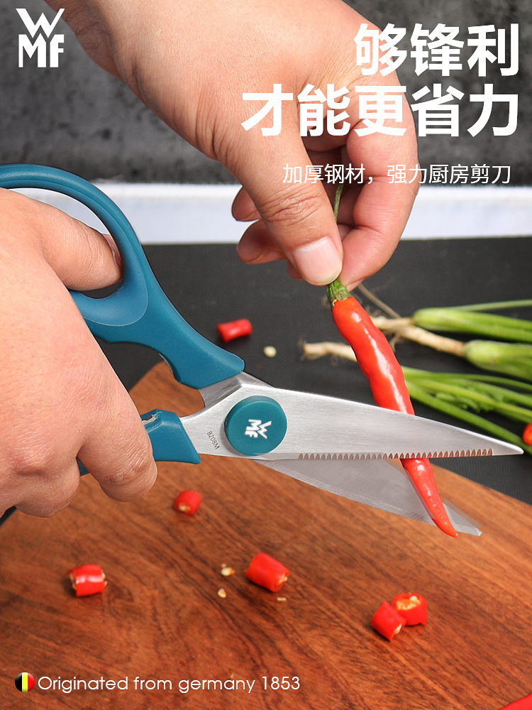 WMF 福腾宝 Touch系列 不锈钢多功能厨房剪刀 天猫优惠券折后¥39包邮(¥69-30)