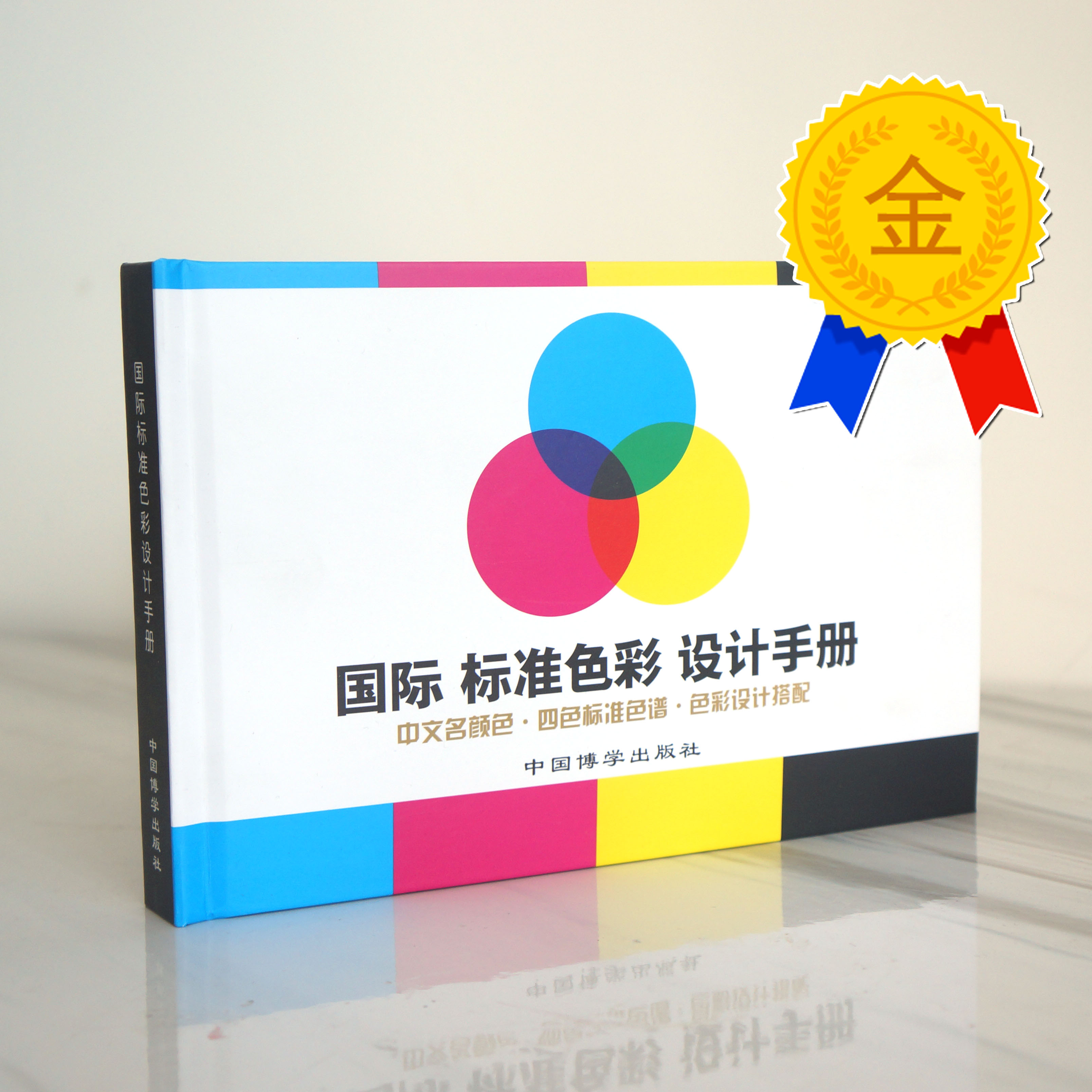 International General four-color color card printing standard  chromatography and color scheme CMYK color card four-color chromatography