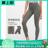 Lulu original non-trace speed dry fitness service yoga pants naked nine points hip running high waist tight sports pants women