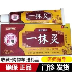 TJHYML Yibo Ling skin antibacterial cream TJH Yibo Ling anti-itching skin cream ointment SQ