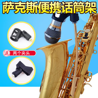 Saxophone bracket drop E Metacity Clip Middle Trolley Trolley Termary Wireless Matchelk Microphone