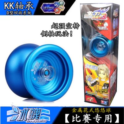 正版火力王3冰魄悠悠球超级光子精灵S冰焰金属爆旋专业溜溜球包邮