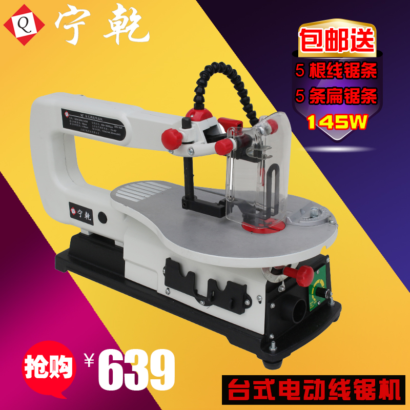 USD 169.38] Ning dry woodworking Electric bench chainsaw wire saw ...