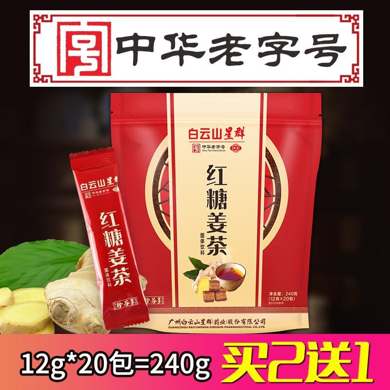 白云山红糖姜茶女姜母茶经期大姨妈调理姜枣茶生姜糖茶黑糖小袋装