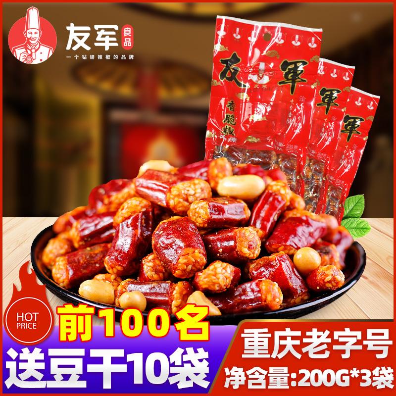 友军香辣椒200g*3重庆辣椒辣椒酥下酒菜辣椒花生特产脆香脆酥