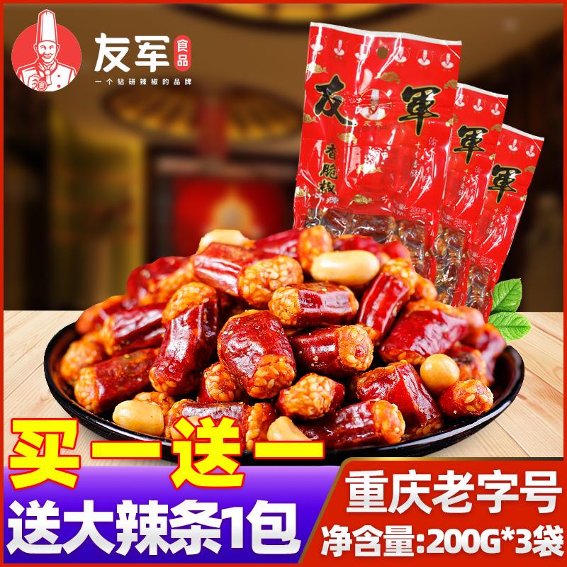 零食香辣椒200g*3重庆辣椒特产酥下酒菜辣椒花生麻辣香脆酥友军脆