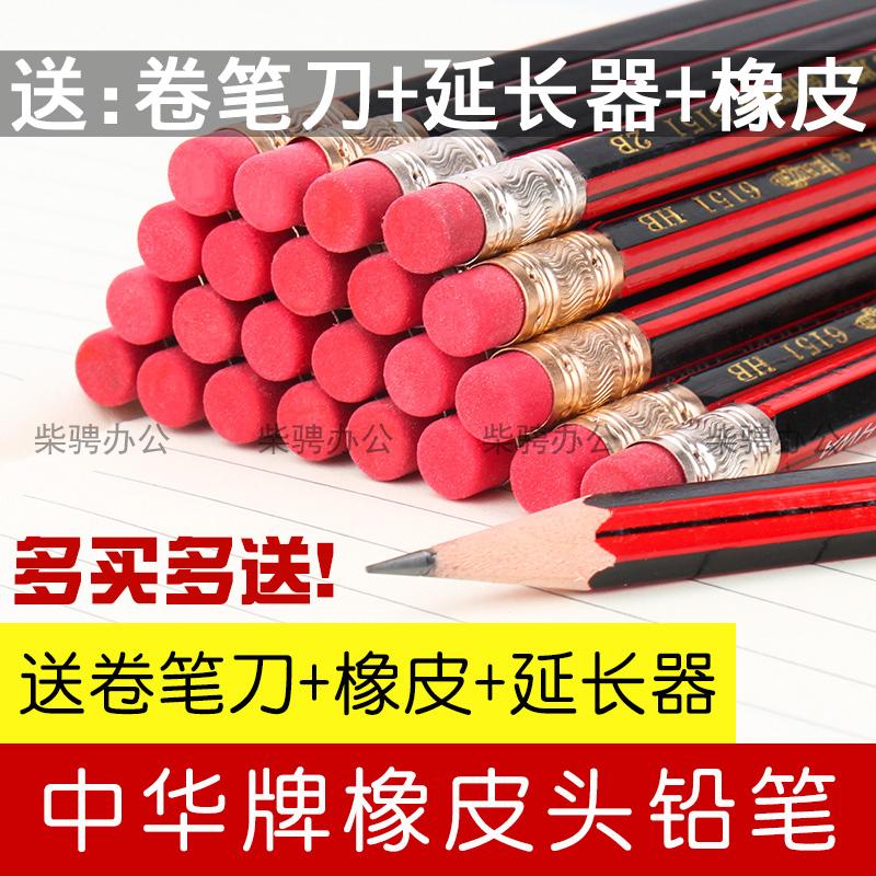 中华牌铅笔HB儿童原木HB绘画铅笔6151小学生橡皮头2B铅笔 HB铅笔可领取领券网提供的2.00元优惠券