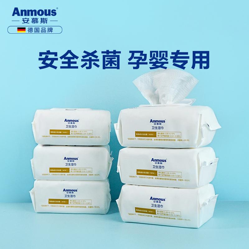 不含酒精 Anmous 安慕斯 99.9%除菌消毒湿巾 80抽*6包 天猫优惠券折后¥39包邮(¥59-20)