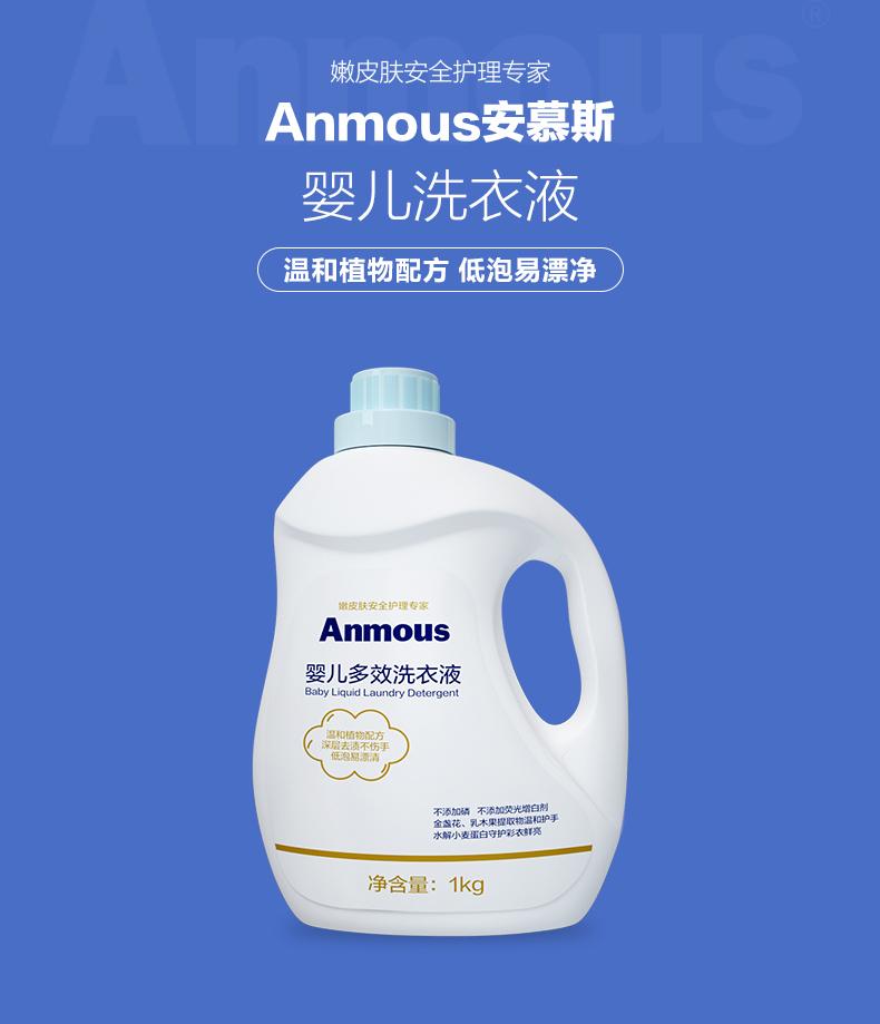 安慕斯 Anmous 婴儿洗衣液 1kg  天猫优惠券折后¥29包邮 (¥59-30)送补充装500g*2袋、棉签200支