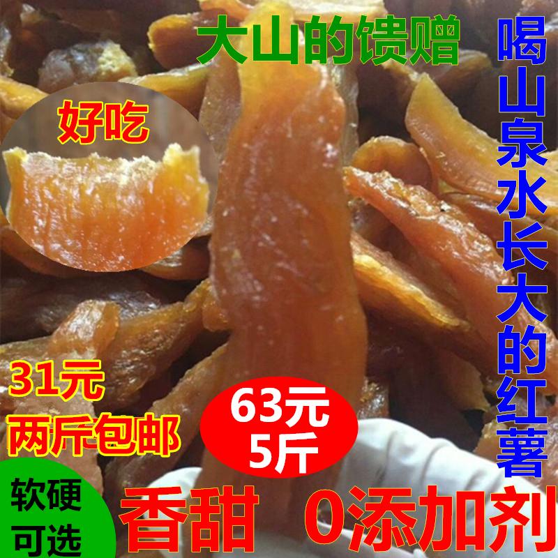 0添加广西贵港特产小吃平南番薯干倒蒸红薯干地瓜干天然农家自制