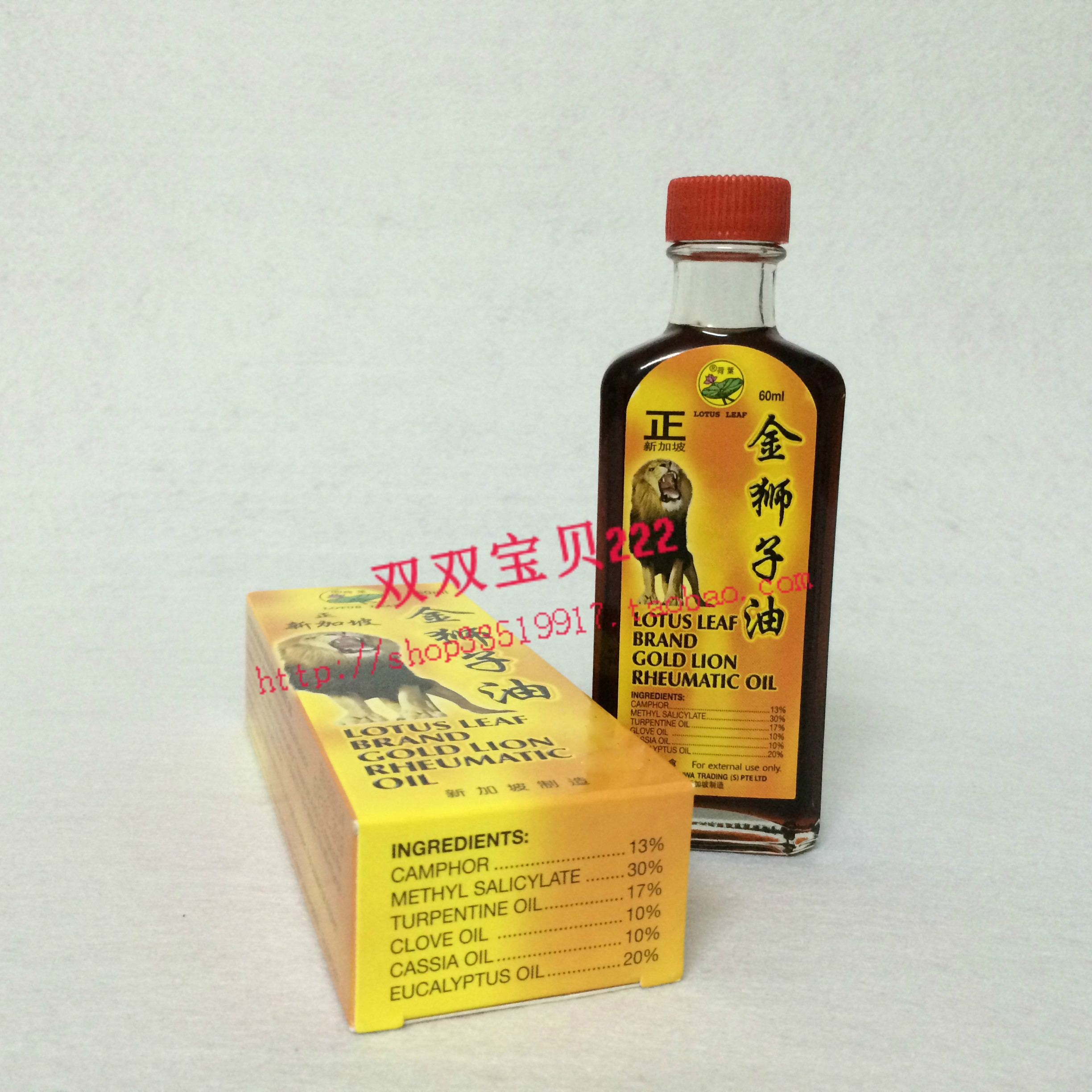 Singapore Chinese trade drug line lotus leaf gold lion oil 60ml back