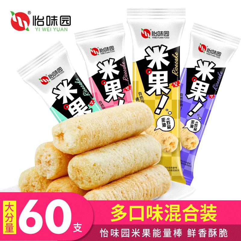怡味园米果60支大礼包能量棒糙米卷零食米果卷v糙米粗粮办公室