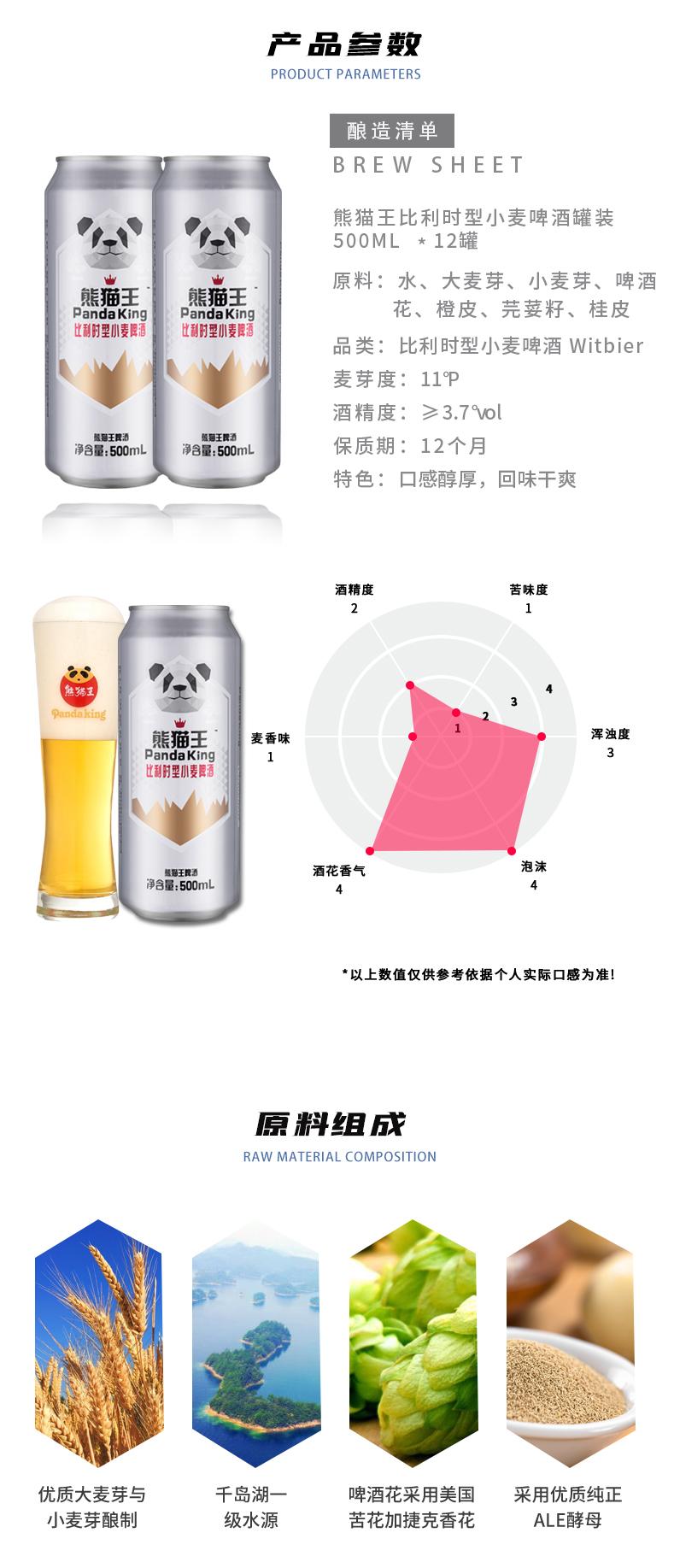 熊猫王 比利时白啤 500ml*12听 图2
