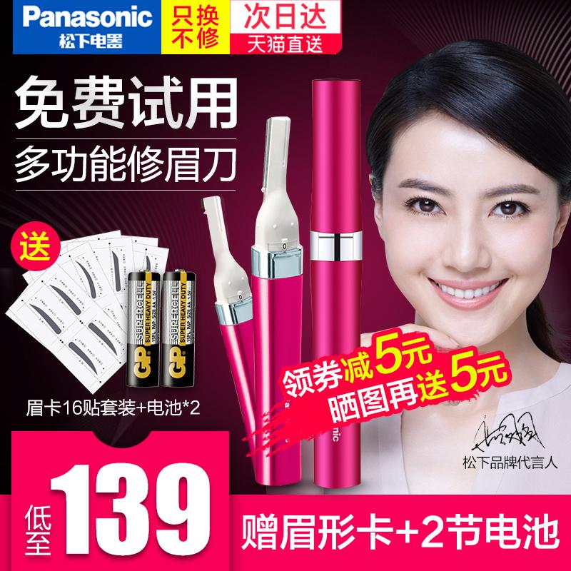 Panasonic электрический подправлять брови нож царапина бровь нож мужской девочки новичок специальный многофункциональный автоматическая специальность триммер