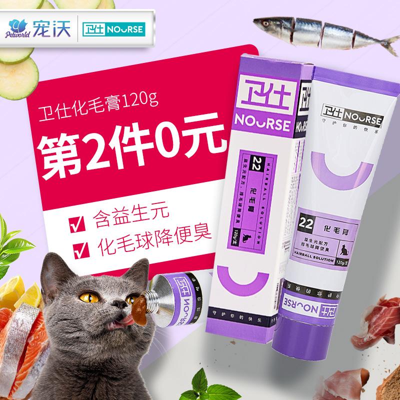 卫仕化毛膏宠物吐毛膏成幼猫去吐毛球便秘营养调理猫咪猫用肠胃膏
