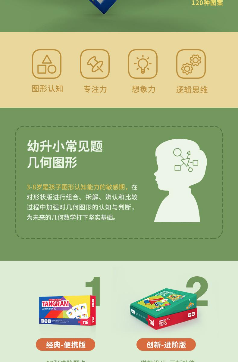 TOI图益儿童七巧板智力拼图幼儿园玩具商品图片-2