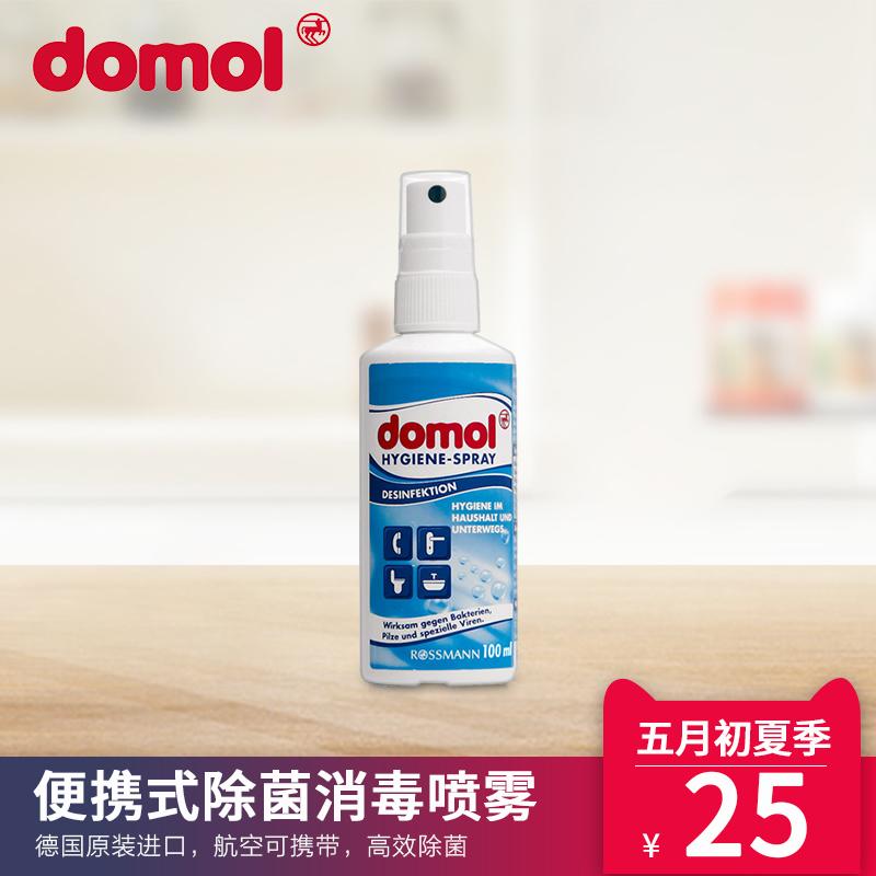 德国进口 Domol 便携式物体表面消毒喷雾 100ml