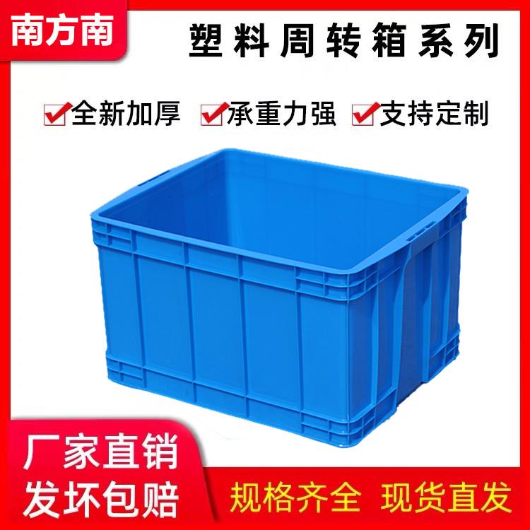 加厚塑料筐周转箱长方形工业箱子收纳框胶框养鱼盒胶箱特大号筐子
