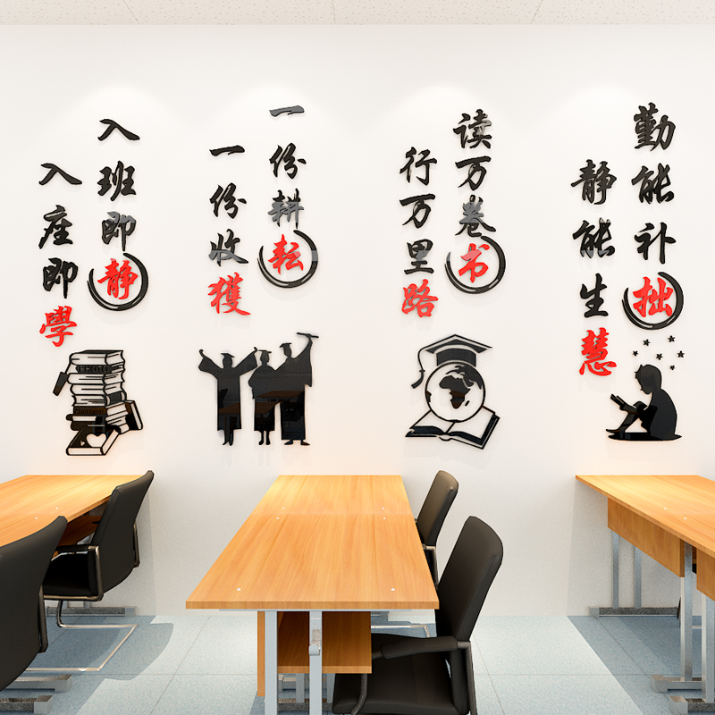 Class Culture Wall Stickers 3d Three Dimensional Acrylic Inspirational Wall Stickers Classroom Decoration Culture Layout Wall Painting Wall Stickers