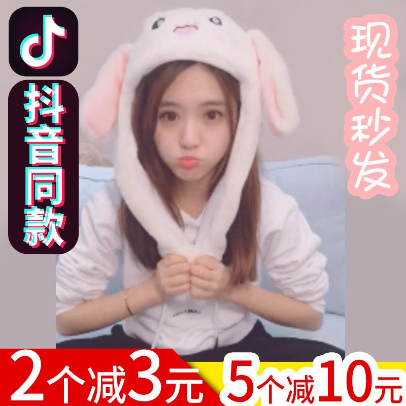 lolita兔子垂耳兔抖音兔子同款玩具兔子耳朵会动的帽子二次元可爱