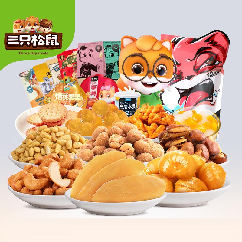 【三只松鼠_零食大礼包】休闲小吃网红食品充饥夜宵春节爆款整箱