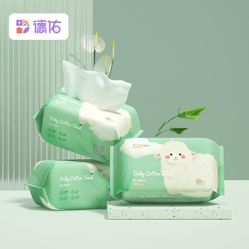 德佑棉柔巾婴儿干湿两用新生宝宝擦脸洁面绵柔抽取式一次性洗脸巾