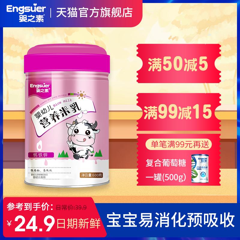 婴之素宝宝米乳婴幼儿高铁婴儿米糊益生菌营养1段大桶米粉辅食装