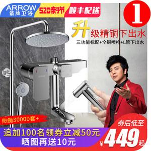 箭牌卫浴淋浴花洒套装全铜龙头喷枪淋浴器恒温花洒挂墙式淋雨喷头