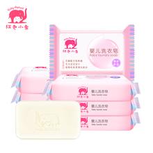 【红色小象】婴幼儿洗衣皂6块装