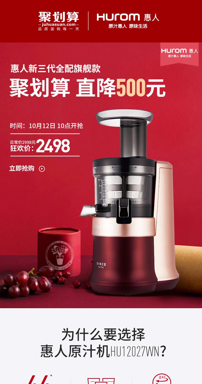 试用说说:惠人原汁机 HU12027WN评价好不好?东西非常不错,出汁率高