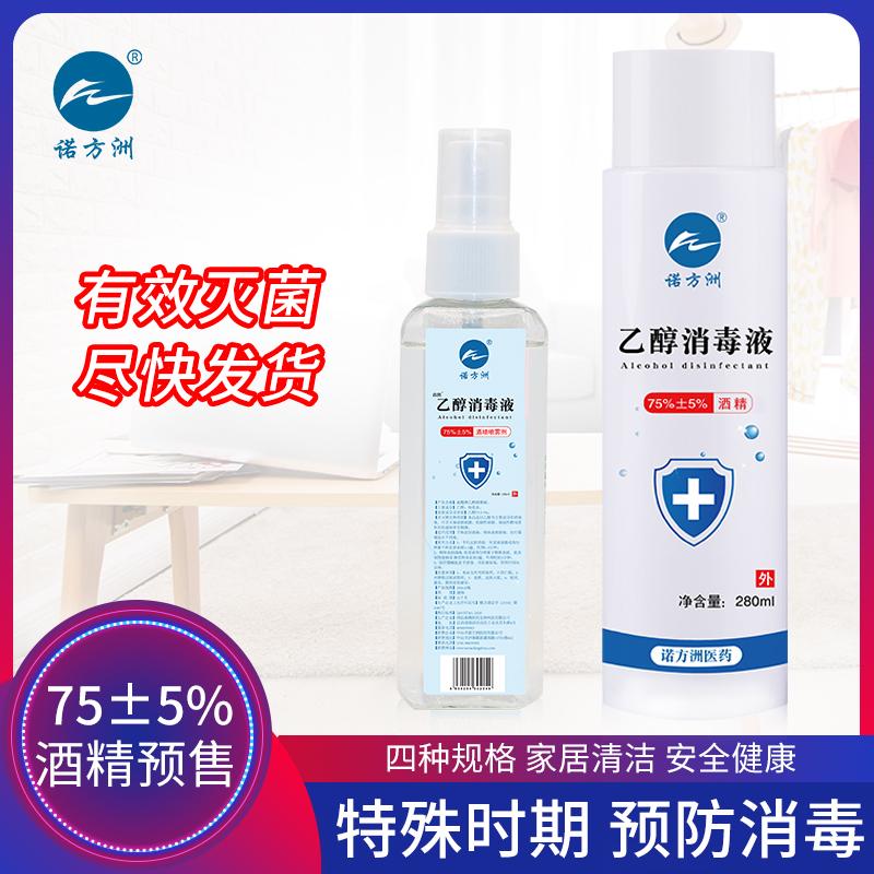 预售 诺方洲 消字号 75度乙醇消毒喷雾 100ml*3瓶 天猫优惠券折后¥39包邮(¥49-10)