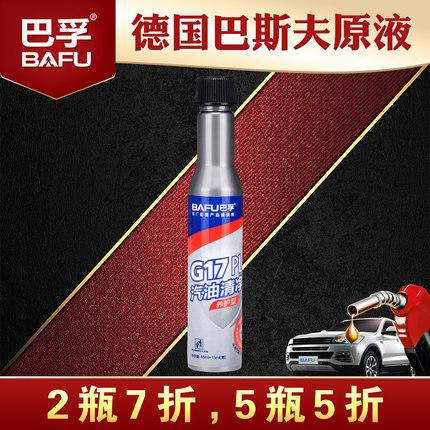巴孚 G17 Plus 养护型 汽油添加剂 德国巴斯夫原液 80ml*5瓶 39.75元包邮 折合8元/瓶 同款京东11.8元/瓶
