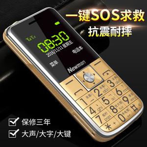 Newman L6 + ông già máy dài chờ màn hình lớn từ lớn loud nút thẳng viễn thông di động phiên bản cũ điện thoại di động chính hãng chức năng máy trường tiểu học nữ mô hình Tianyi mini quân ba chống điện thoại di động