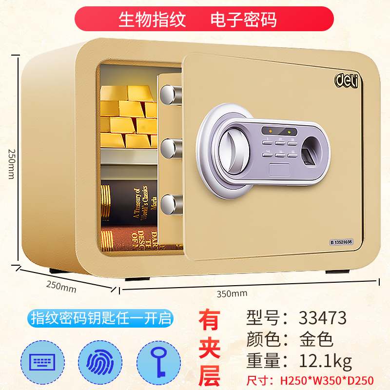 33473 GOLD / FINGERPRINT IDENTIFICATION / ELECTRONIC PASSWORD / KEY