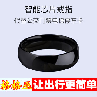 Universal NFC intelligent ring ICID induction elevator traffic card technology ring electron wearing access keychain