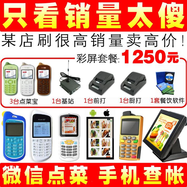 无线点菜宝博立平板手机扫码点菜机器送饭店餐饮收银管理系统软件