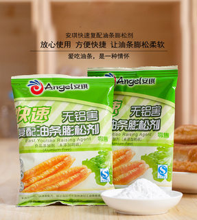 Angel Yeast dough leavening agent complex no leavening agent quickly deep-fried fritters alum baking powder 300g