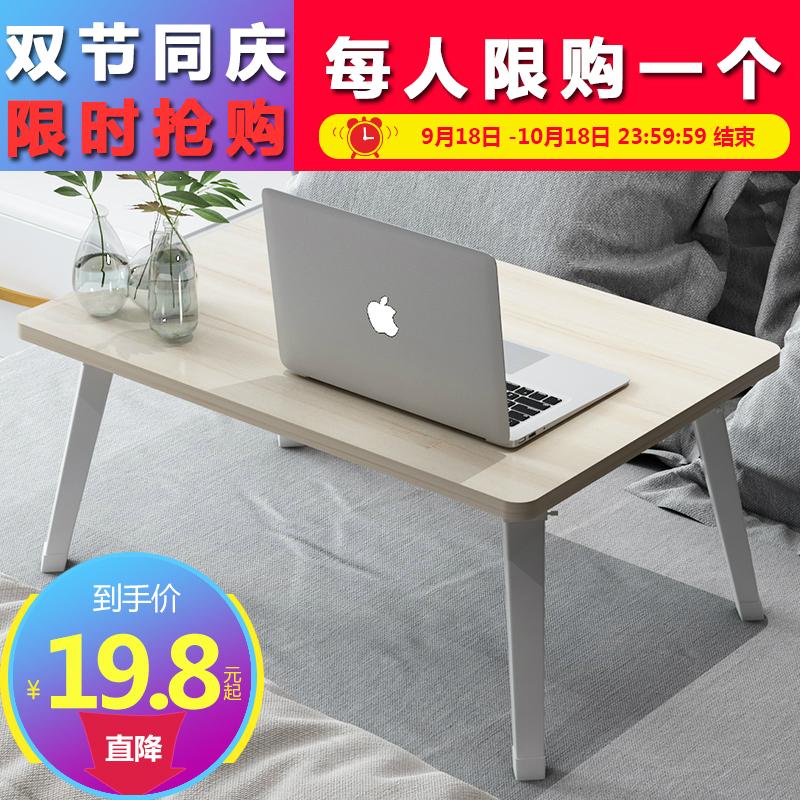 美优宜居床上电脑桌笔记本做桌折叠桌学生宿舍懒人学习桌小书桌子