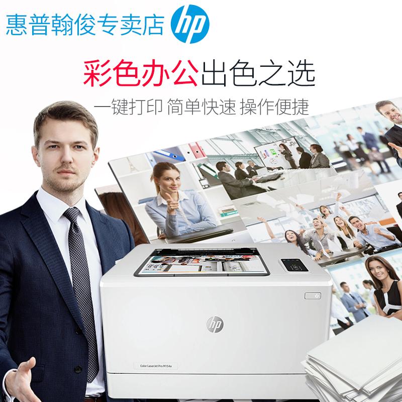 惠普/hp m154a彩色激光打印机A4照片打印机小型家用办公 优HP1025