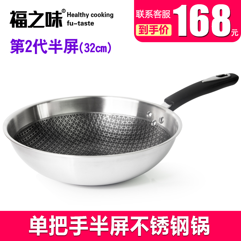 無涂層不粘鍋 !福之味 304不銹鋼炒鍋  32cm