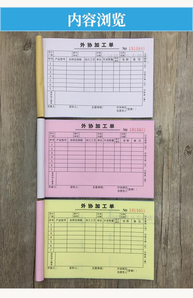 生产计划通知单生产任务单生产计划单生产计划表生产计划通知单工厂生产任务单下料单派工单二三联单据加工单详细照片