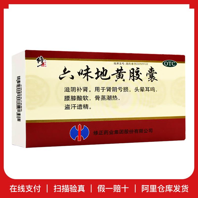 Modified Liuwei Dihuang Capsule 36 Granules Ziyin Bushen