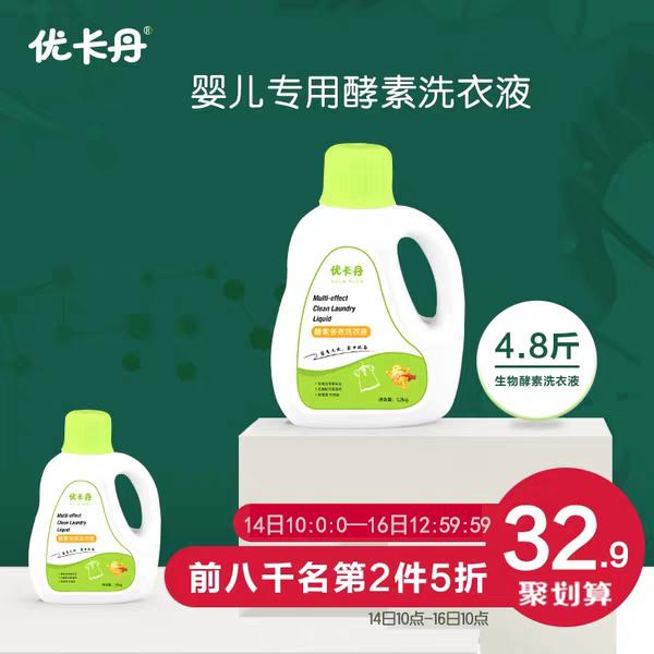 优卡丹 婴儿洗衣液婴幼儿新生宝宝专用儿童皂不含荧光剂4.8斤