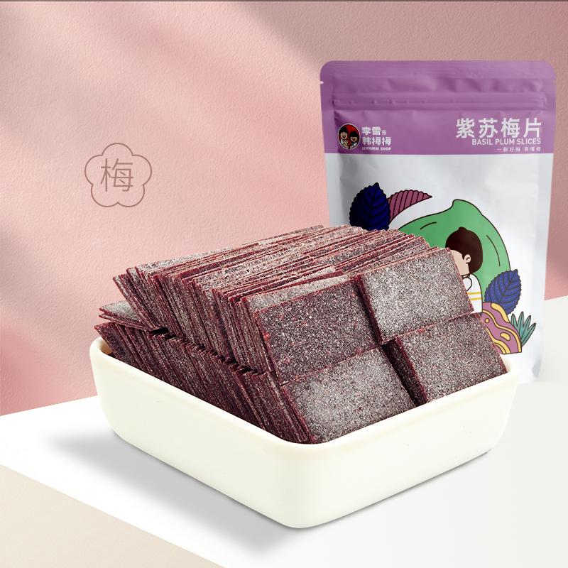 【拍3件】李雷与韩梅梅紫苏梅片