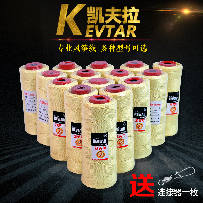kevlar string weifang kite line FangFeiXian dupont silk weaving line kite line wheel package mail