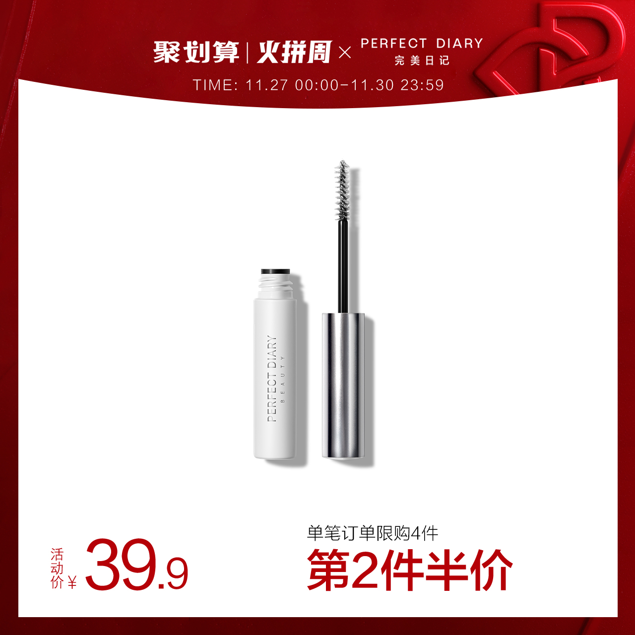 Perfect Diary mascara stereotype bottom mascara female waterproof long curly raincoat does not faint