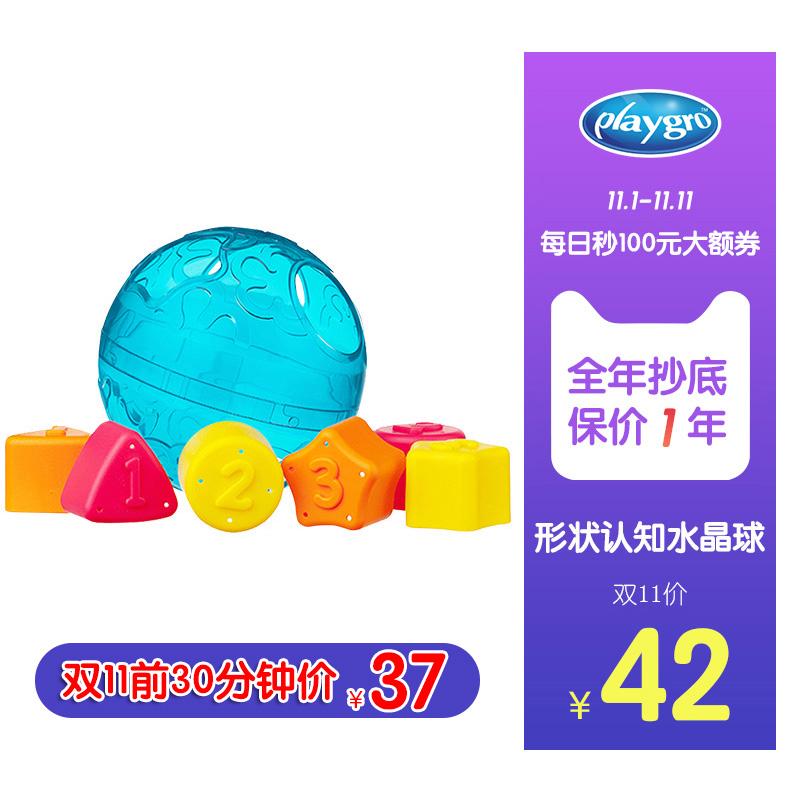 Playgro派高乐小淘气水晶球形状配对儿童玩具婴幼儿认知玩具