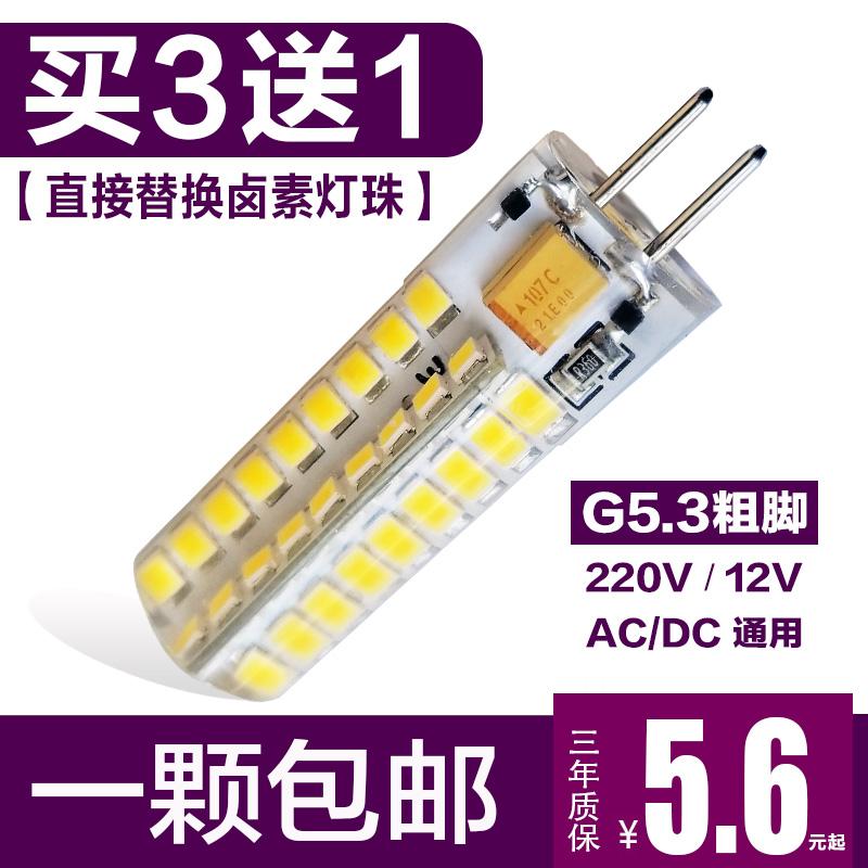 g5.3粗脚led灯珠220v插泡超亮家用3wled插脚小灯泡低压水晶灯12V