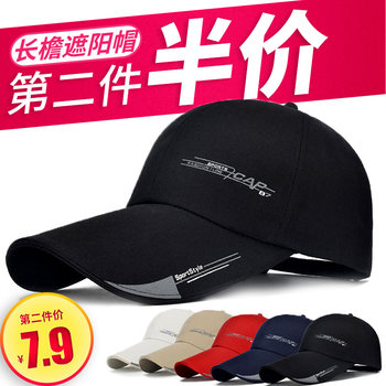 Baseball cap male Korean version of the Spring and Autumn casual spring and summer sun hat cap tide outdoor sports fishing hat in the elderly