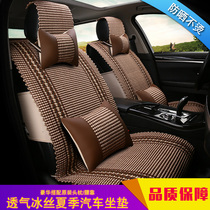 Car seat cushion four seasons universal seat cover ice silk summer breathable cool pad Four seasons pad Baojun full surrounded seat cushion 7 seats